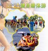 中国北戴河